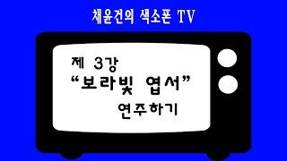 [채윤건교수의 색소폰 Fake&Ad-lib] 제…