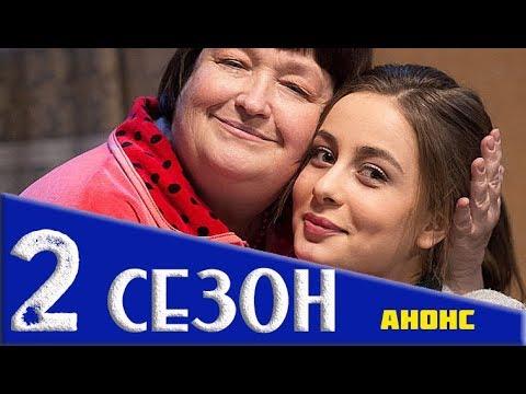 ЛЮБИМЫЕ ДЕТИ 2 СЕЗОН (9 серия) Анонс и дата выхода