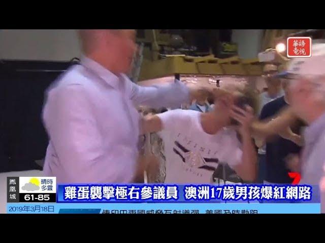 華語晚間新聞031819