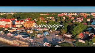 Зеленоградск – Балтийский рай на краю России