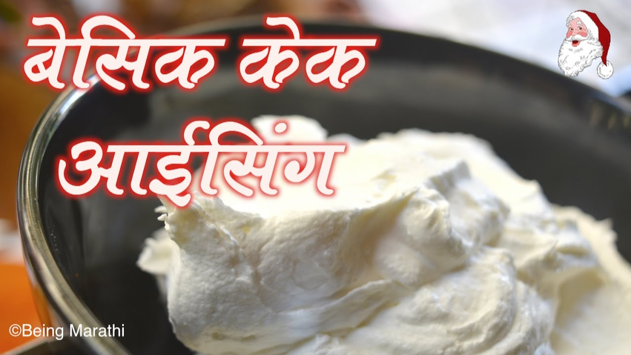 बेसिक केक आईसिंग Whipped Cream CAKE ICEING AUTHENTIC CHRISTMAS SPECIAL FOOD RECIPE
