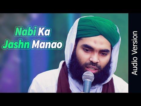 Haji Bilal Attari 2017 | Nabi Ka Jashn Manao Nabi Se Piyar Karo | Rabi ul Awwal New Naat Audio
