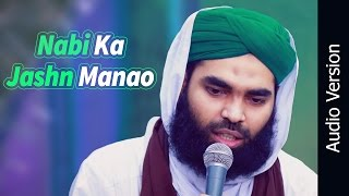 Haji Bilal Attari 2017  Nabi Ka Jashn Manao Nabi Se Piyar Karo  Rabi Ul Awwal New Naat Audio