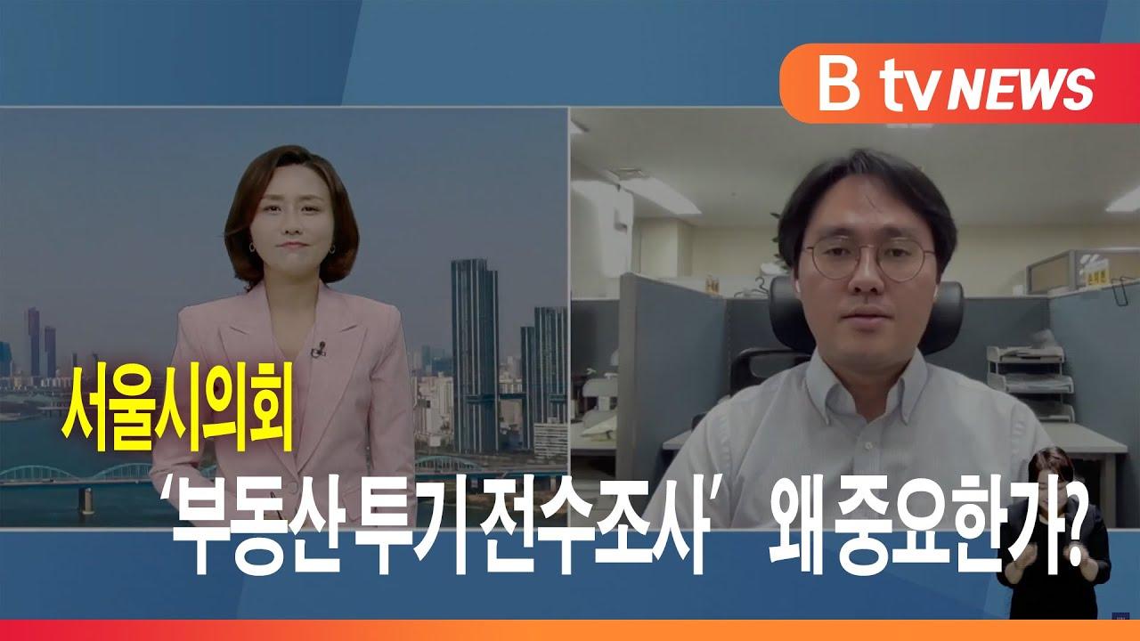 서울시의회 '부동산 투기 전수조사' 왜 중요한가?_SK broadband 서울뉴스