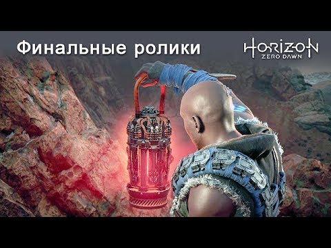 Horizon Zero Dawn / Финальные ролики
