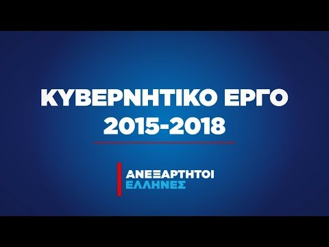 ΑΝΕΞΑΡΤΗΤΟΙ ΕΛΛΗΝΕΣ - ΚΥΒΕΡΝΗΤΙΚΟ ΕΡΓΟ 2015-2018 TV Spot