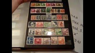 Оценка почтовых марок Киев