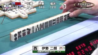 世界麻雀大会(WSOM)アマチュア日本代表決定戦by麻雀ウォッチ part4