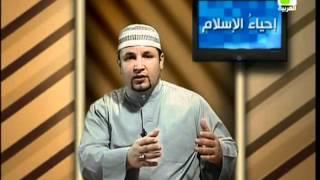 إحياء الإسلام - الحلقة الرابعة