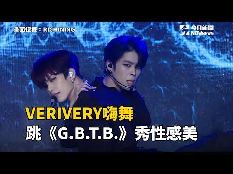 VERIVERY嗨舞 跳《G.B.T.B》秀性感美