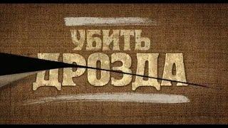 Убить Дрозда Кинокомедия 1,2,3,4 серии ( 2014)