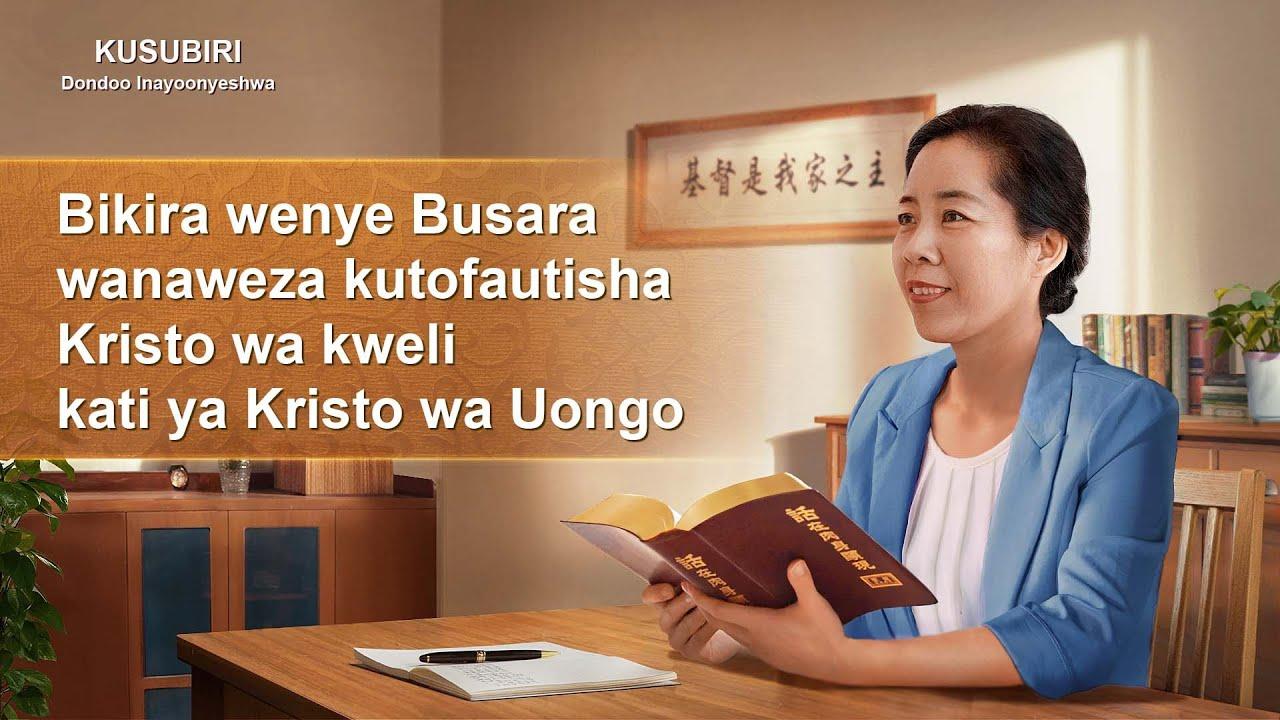 """Dondoo ya Filamu ya Injili ya 2 Kutoka """"Kusubiri"""": Bikira wenye Busara wanaweza kutofautisha Kristo wa kweli kati ya Kristo wa Uongo"""