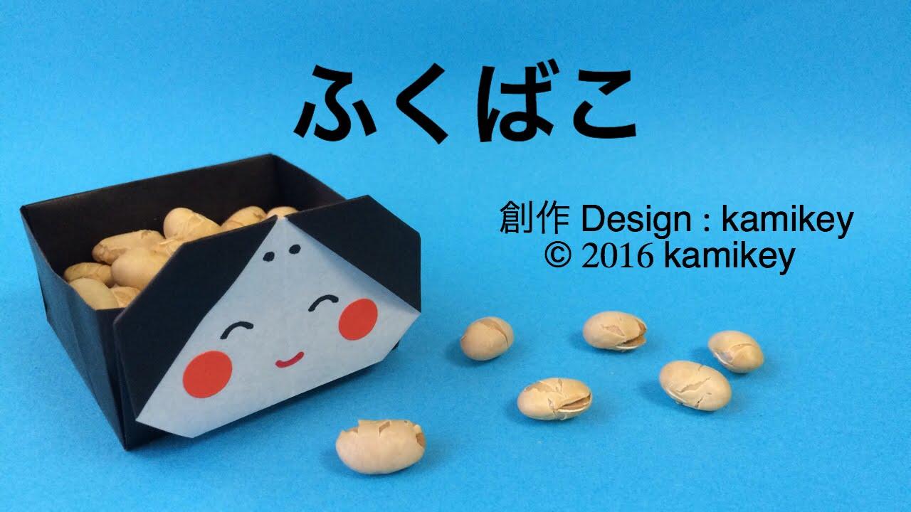 節分折り紙★ふくばこ Origami ... : 節分 箱 : すべての講義