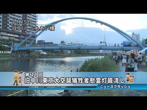 第21回 旧中川東京大空襲犠牲者慰霊灯籠流し