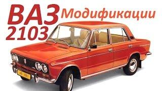 """Премьера ! ВАЗ-2103 """"Жигули"""" ! Модификации ! Не пропусти !"""