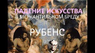 НЕСЧАСТНЫЙ меркантильный РУБЕНС * Film Muzeum Rondizm TV
