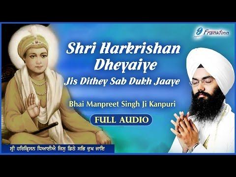 Shri Harkrishan dheaiye jis dithey sab dukh jaaye - Bhai Manpreet Singh Ji Kanpuri - Divine Shabad