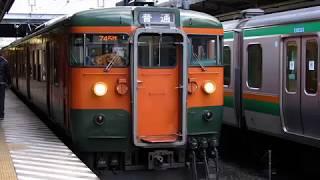 湘南色 115系 高崎駅発車