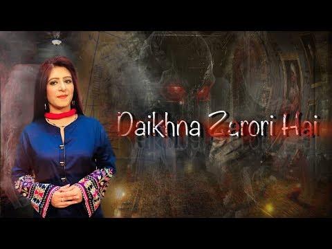 Dekhna Zaroori Hai   Episode 01 - 01 September 2019   Horror Show