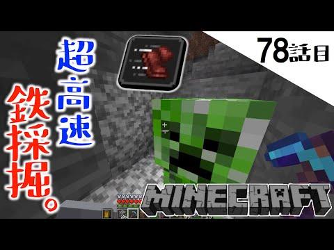 《Minecraft》俊敏のポーションで鉄採掘!・・・驚きの成果が上がった78話目《てきとうサバイバル》