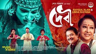 Debi | দেবী  | Pujo Special Song 2018 | HM Voice | Bangla New Song 2018