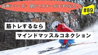 無料プレゼント中☆ 『スキーの上達速度を3倍にする7つのポイント』 http://skiers-lab.com/lp/7point/ ○オフトレをはじめるならまずこれから○...