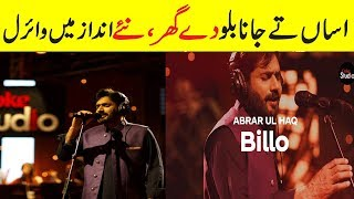 Abrar Ul Haq New Song Billo De Ghar   Coke Studio Season 12   The Urdu Info
