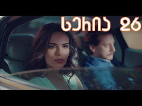 არავინ იცის 26 სერია ქართულად / Aravin Icis 26 Seria Qartulad
