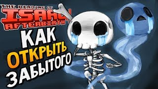 КАК ОТКРЫТЬ ЗАБЫТОГО ► The Binding of Isaac: Afterbirth+ |113| 5 booster pack