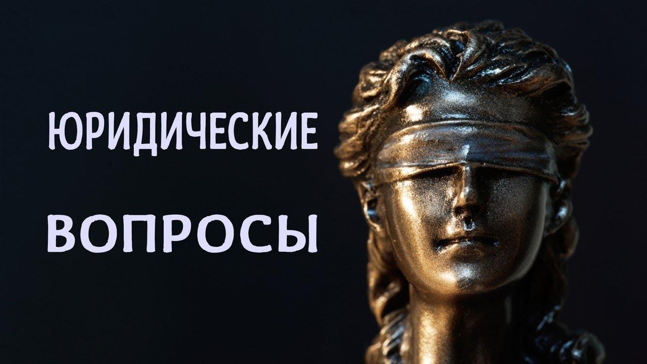 юридические консультации по уголовным делам новосибирск