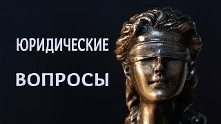 видео Юридическая консультация адвоката (юриста) круглосуточно