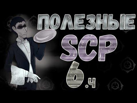 Полезные SCP Шестая Часть (scp-2840,scp-662,scp-117)