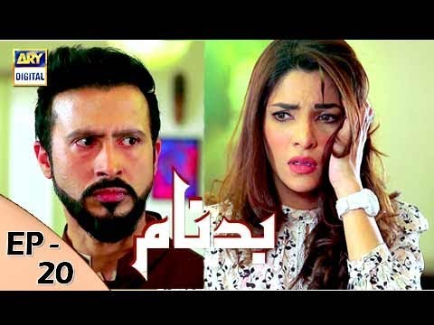 Badnaam - Episode 20 - 31st December 2017 - ARY Digital Drama