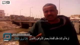 مصر العربية | ترعة أبو تشت مقلب للقمامة ومصدر للأمراض والناموس