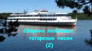 Сборник любимых татарских песен (часть 2)