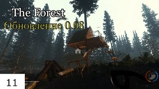 The Forest - Обновление 0.08.(Вконтакте - http://vk.com/club73273401 Прохождение долгожданной альфа-игры с элементами хоррора и выживания. Вы сделает..., 2014-10-10T17:46:25.000Z)