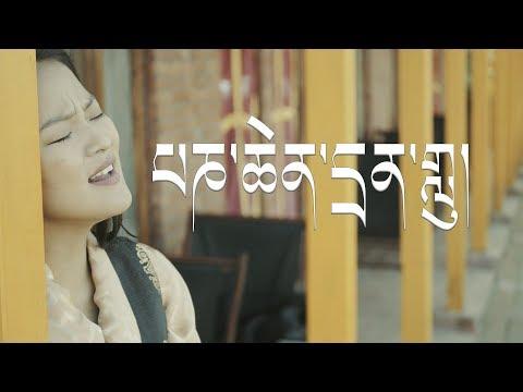Tibetan Song 2019   པཎ་ཆེན་དྲན་གླུ། Penchen Dren Lhu   Tenzin Kunsel