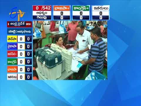 7 AM | Ghantaravam | News Headlines | 23rd May 2019 | ETV Andhra Pradesh