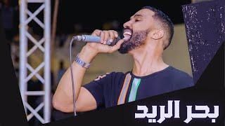 أحمد الصادق - بحر الريد - أغاني سودانية 2020
