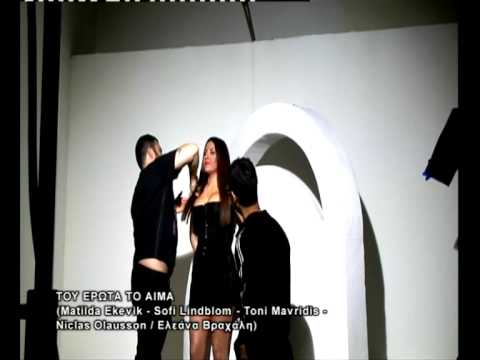 "Helena Paparizou - ""Giro Apo T' Oneiro"" Album Photoshoot (Making Of)"