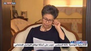 الأكاديمية التونسية نائلة السليني تجيب على أسئلة جمهور حديث العرب على مواقع التواصل الإجتماعي