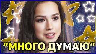 Фигурное катание Алина Загитова сделала ДОЛГОЖДАННОЕ ЗАЯВЛЕНИЕ о возвращении в большои спорт