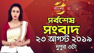 Bangla News Today | 23 August 2019 Bangla News | Bangla News Today | Bangla TV