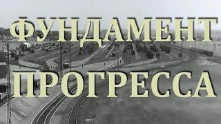 Строительство железных дорог в Великобритании(Перевод на русский язык британского документального фильма 1958 года, посвященного участию инженеров-строит..., 2016-03-10T16:04:45.000Z)