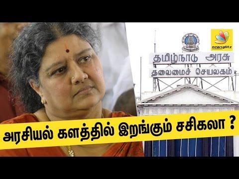 Sasikala to contest in elections soon? | Latest Jayalalitha Health Condition News