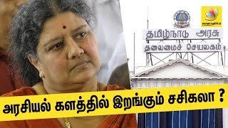 Sasikala to contest in elections soon? | Latest Jayalalitha Health Condition News