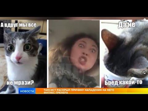 Устроившая дебош в такси тренерша имеет титул вице-мисс Томска