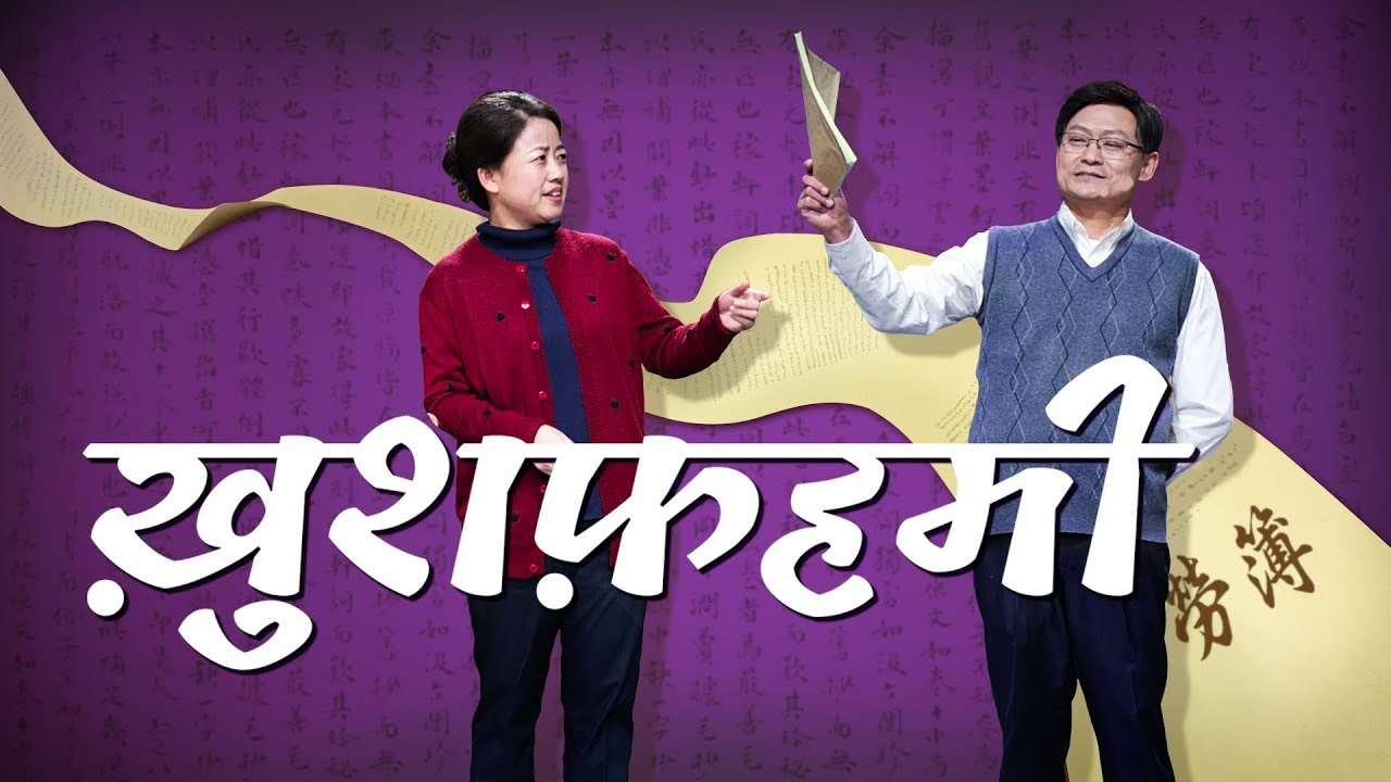 Hindi Christian Skit   ख़ुशफ़हमी   Do You Know the Criteria for Entering the Kingdom of Heaven?