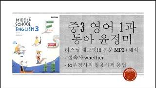 동아 윤정미 중3 1과 교과서 본문 영어 낭독 쉐도잉 …