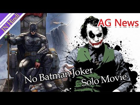No** Batman Joker Solo Movie AG Media News